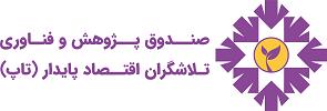 لوگو صندوق تلاشگران اقتصاد پایدار